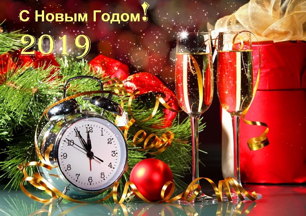 """Результат пошуку зображень за запитом """"поздравление с новім 2019 годом"""""""